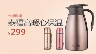 213339-TAFUCO泰福高暖心保温独供组