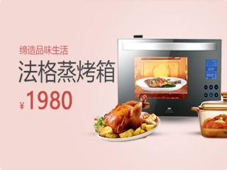 278026-FAGOR法格智能蒸烤箱