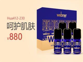 275117-德國進口Webner伊諾菲倫精油