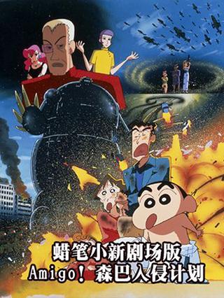 蜡笔小新2006剧场版-Amigo!森巴入侵计划