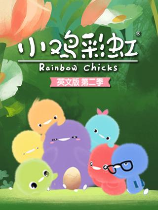 小鸡彩虹英文版 第2季