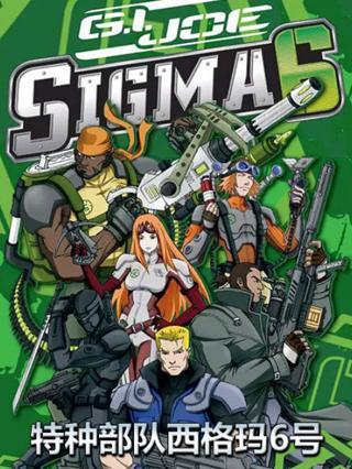 特种部队西格玛6号