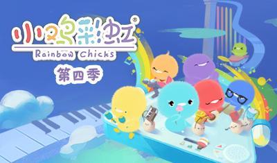 小鸡彩虹 第4季