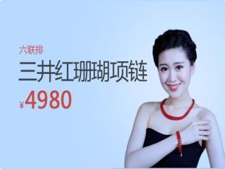 270219-三井红珊瑚六联排项链独供组(红珊瑚三件套)