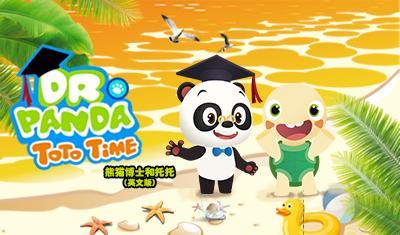 熊猫博士和托托 英文版