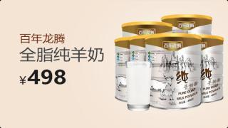 百年龙腾高原全脂纯羊奶-234654