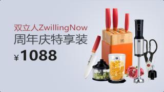 双立人ZwillingNow周年庆特享装-234253