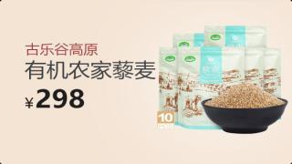 古乐谷高原有机农家藜麦-242120