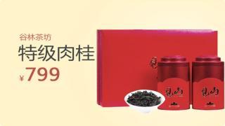 277085-谷林茶坊特级肉桂优享组