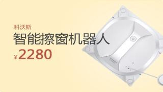 277711-科沃斯全自动智能擦窗机器人(赠品附件盒、智能垃圾桶)