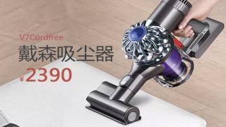 281555-戴森手持式吸尘器V7Cordfree