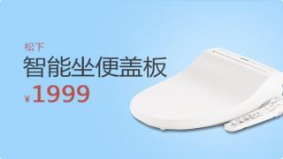 260557-松下多功能三温暖智能坐便盖板(松下吸尘器)