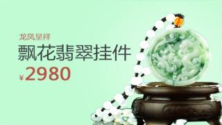 262217-龙凤呈祥飘花翡翠挂件独供组(赠品123696、281335、268329)