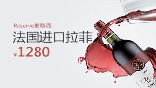 268748-法国进口拉菲Reserve葡萄酒
