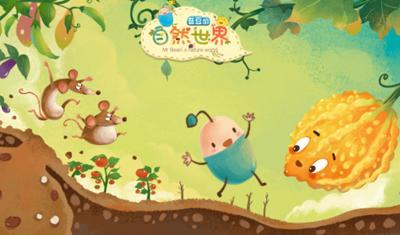 蓝豆的自然世界 第3季