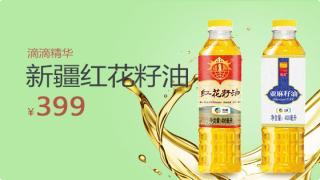 272252-中粮塔原新疆红花籽油健康组