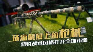 军武MINI_20181128_巴雷特的12.7算什么?我国这种外贸武器口径高达14.5毫米