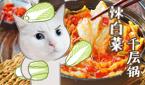 【日食记】辣白菜五花肉千层锅