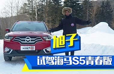 【旭叨车】在零下40℃的冰面上肆意玩耍实测海马S5青春版