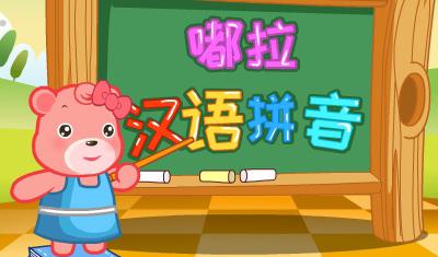 嘟拉汉语拼音