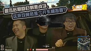 屎屎看_20180416_退伍后期回归刺激战场,这游戏竟然是个开车模拟器?