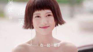《泡芙小姐》吴优、程小蒙、郭艳展现90后情感困惑
