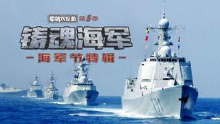 军武MINI_20180420_从五艘古董小炮艇到远洋航母战斗群,细看中国海军的崛起之路