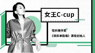 一刻talks_20180514_女王C-cup:在开放式关系里,我们怎样爱自己?