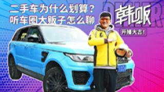 【韩贩】二手车为什么划算?听车圈大贩子怎么聊