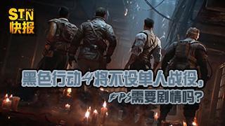STN快报_20180524_黑色行动4将不设单人战役,FPS需要剧情吗?