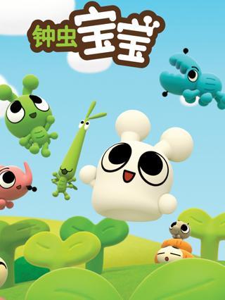 钟虫宝宝高清早教益智动画片在线观看-正版高清动漫