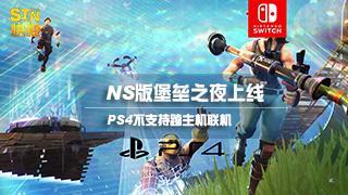 STN快报_20180620_NS版堡垒之夜上线,PS4不支持跨主机联机