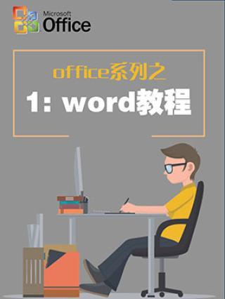 office系列教程之word教程