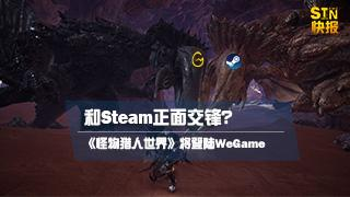 STN快报_20180716_和Steam正面交锋?怪物猎人世界将登陆WeGame