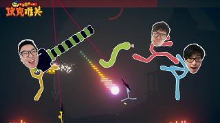 火柴人大乱斗,蛇是真的好玩