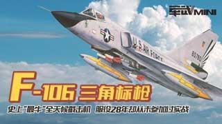 军武MINI_20180717_美战机实现高度自动化升空作战一键完成 飞行员们却大呼坑爹