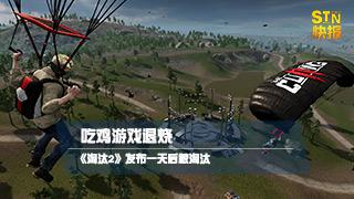 STN快报_20180719_吃鸡游戏退烧,《淘汰2》发布一天后被淘汰