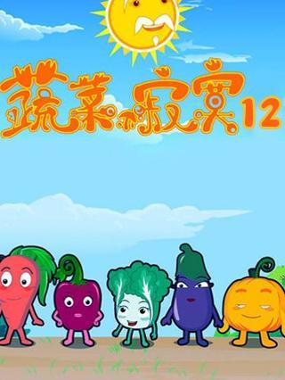 蔬菜不寂寞第12部