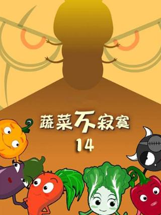 蔬菜不寂寞第14部