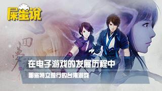 屎蛋说_20180723_在电子游戏的发展历程中,那些特立独行的台湾游戏