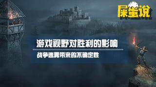 屎蛋说_20180731_游戏视野对胜利的影响,战争迷雾带来的不确定性