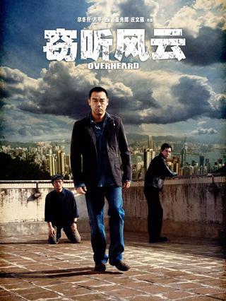 窃听风云1电影影评_窃听风云(2009)高清电影全集在线观看-正版高清电影