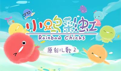 小鸡彩虹儿歌 第2季