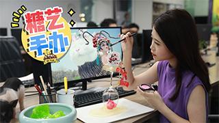 办公室小野_20180907_烘焙奇葩特色糖艺,小野把中国传统绝活带进办公室,绝了!