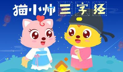 猫小帅国学系列之三字经
