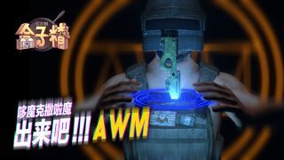 绝地求生盒子精:哆魔克撒啦魔!出来吧,AWM!