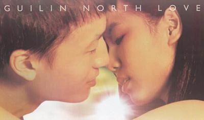 桂林北爱之《爱的钥匙》
