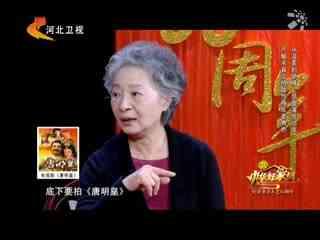 中华好家风_20180101_中国戏剧伉俪 严敏求 顾威的家风故事