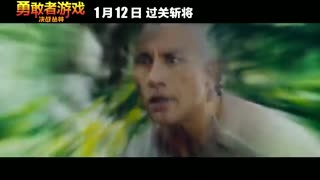 """《勇敢者游戏:决战丛林》 """"吐槽大会""""片段"""