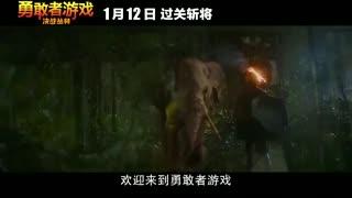 《勇敢者游戏:决战丛林》 猛兽进击预告